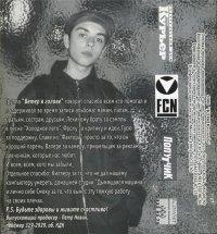 Дмитрий Ивчук, 3 февраля 1984, Калининград, id25504866